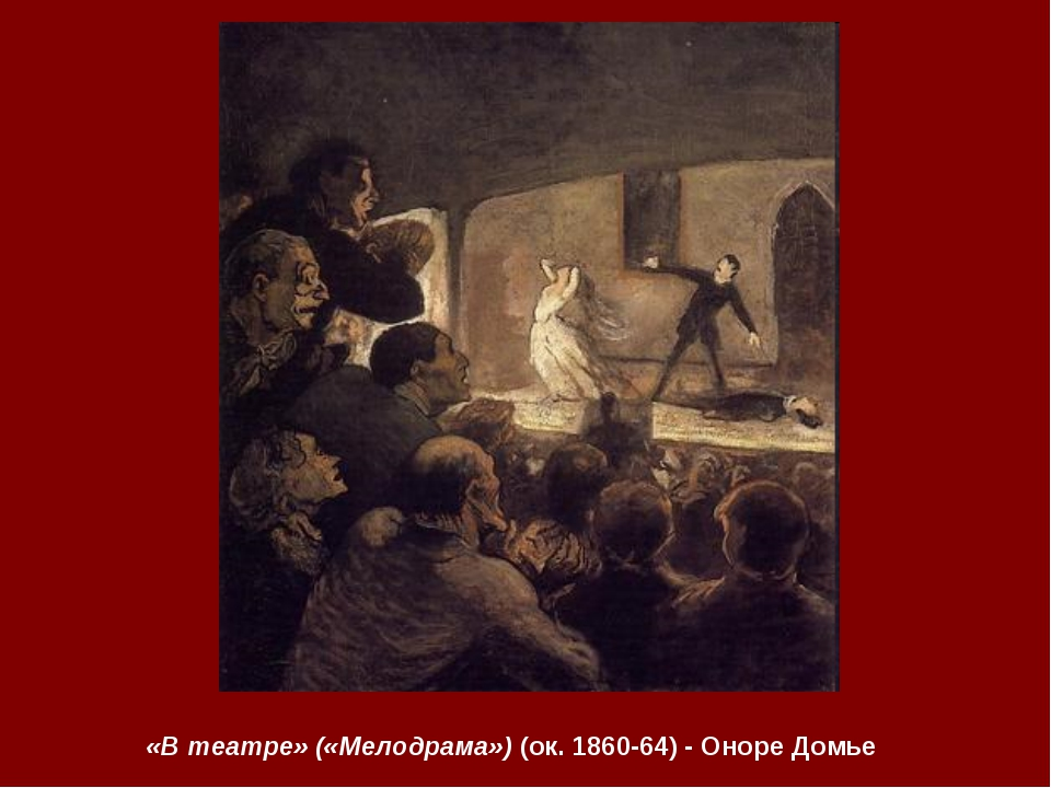 «В театре» («Мелодрама») (ок. 1860-64) - Оноре Домье