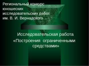 Региональный конкурс юношеских исследовательских работ им. В. И. Вернадского