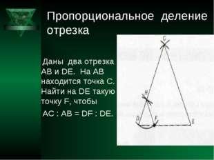 Пропорциональное деление отрезка Даны два отрезка АВ и DЕ. На АВ находится то