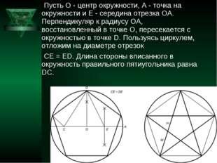 Пусть О - центр окружности, А - точка на окружности и Е - середина отрезка