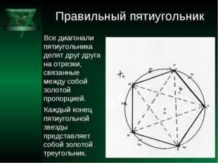Правильный пятиугольник Все диагонали пятиугольника делят друг друга на отрез