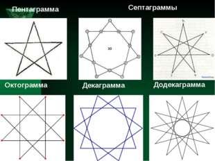 Пентаграмма Септаграммы Октограмма Декаграмма Додекаграмма