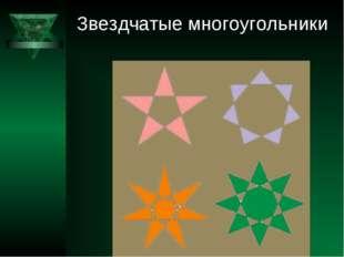 Звездчатые многоугольники