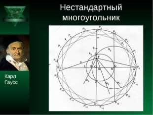 Нестандартный многоугольник Карл Гаусс