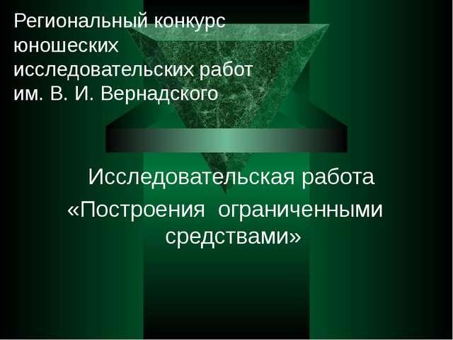Региональный конкурс юношеских исследовательских работ им. В. И. Вернадского...