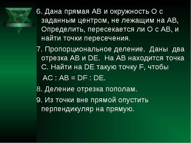 6. Дана прямая АВ и окружность О с заданным центром, не лежащим на АВ, Опред...