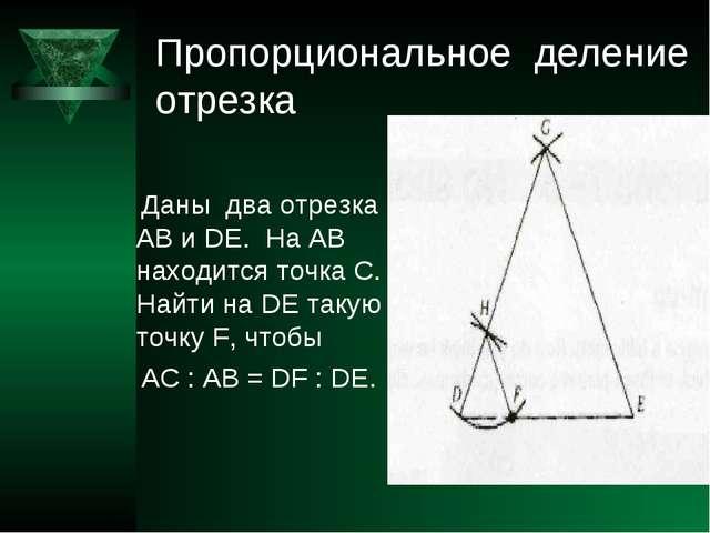 Пропорциональное деление отрезка Даны два отрезка АВ и DЕ. На АВ находится то...
