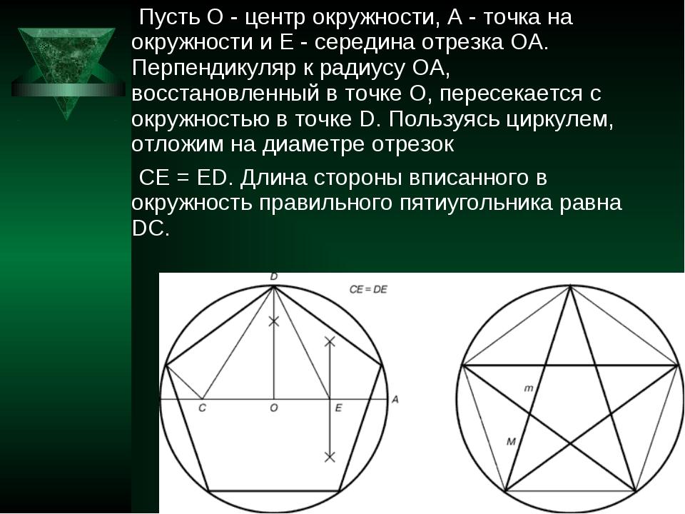 Пусть О - центр окружности, А - точка на окружности и Е - середина отрезка...