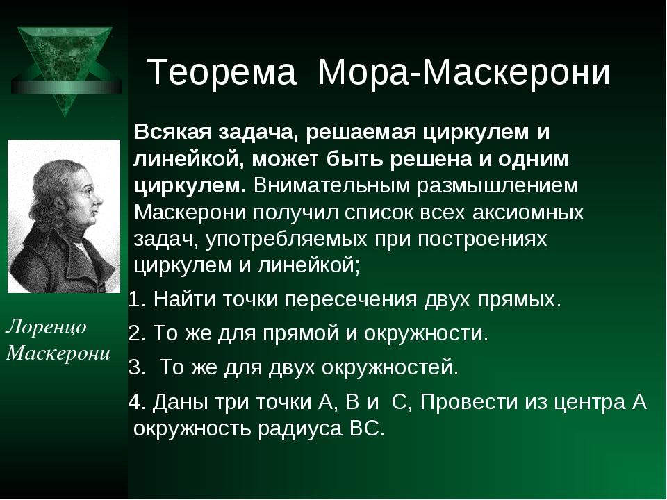 Теорема Мора-Маскерони Всякая задача, решаемая циркулем и линейкой, может быт...