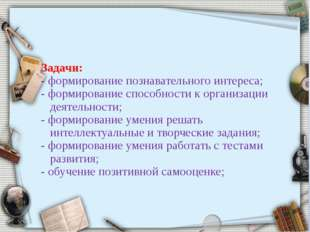 Задачи: - формирование познавательного интереса; - формирование способности к