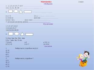 Математика2 класс Обобщение 1. 1, 2, 3, 4, 5, 6, 7, 8, 9 - ……………………………