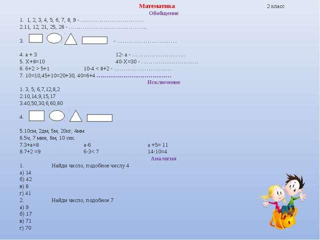 Математика2 класс Обобщение 1. 1, 2, 3, 4, 5, 6, 7, 8, 9 - ……………………………...