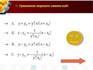 9. Уравнение нормали имеет вид: