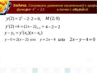 Задача. Составить уравнение касательной к графику функции в точке с абсциссой
