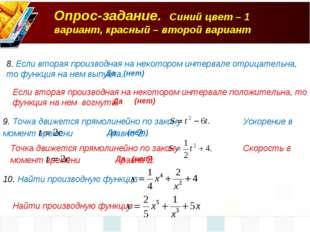 9. Точка движется прямолинейно по закону Ускорение в момент времени равно 2.