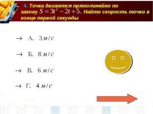 4. Точка движется прямолинейно по закону Найти скорость точки в конце первой