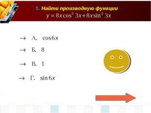 5. Найти производную функции
