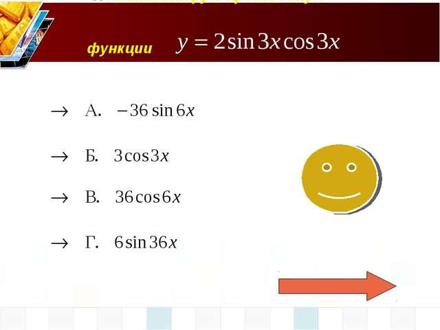 8. Найти вторую производную функции