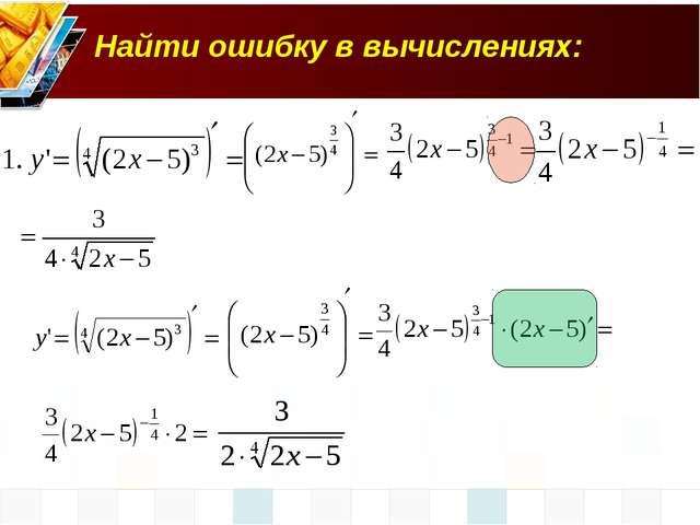 Найти ошибку в вычислениях:
