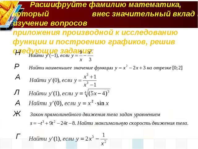 Расшифруйте фамилию математика, который внес значительный вклад в изучение...