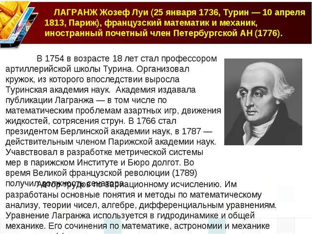 ЛАГРАНЖ Жозеф Луи (25 января 1736, Турин — 10 апреля 1813, Париж), французск...