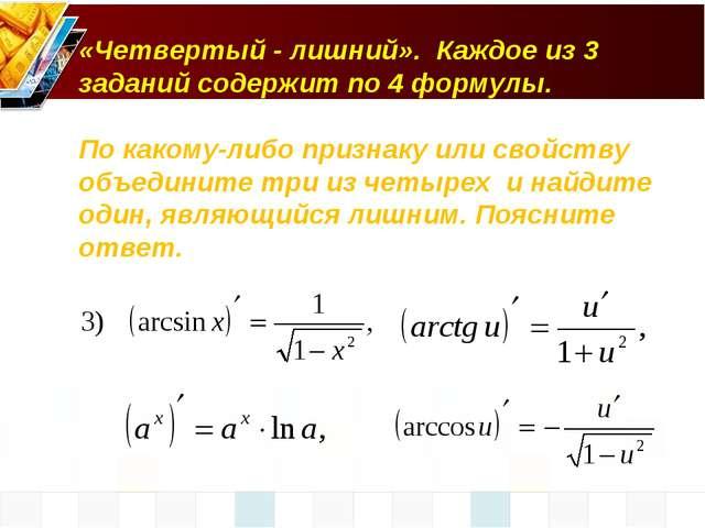 «Четвертый - лишний». Каждое из 3 заданий содержит по 4 формулы. По какому-ли...