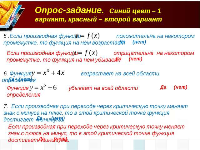 5 .Если производная функции положительна на некотором промежутке, то функция...