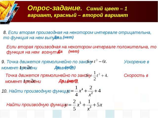 9. Точка движется прямолинейно по закону Ускорение в момент времени равно 2....