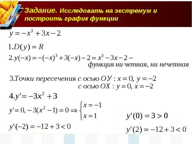 Задание. Исследовать на экстремум и построить график функции