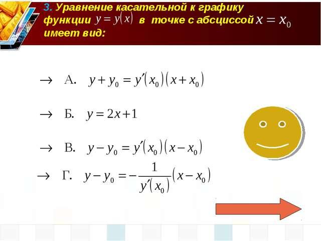 3. Уравнение касательной к графику функции в точке с абсциссой имеет вид: