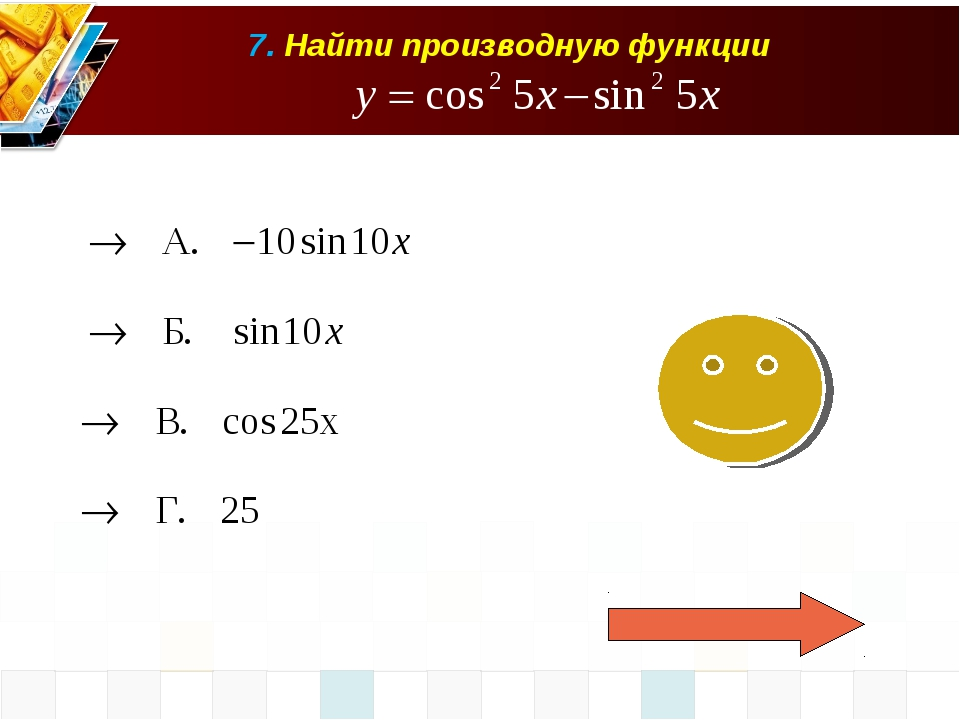 7. Найти производную функции