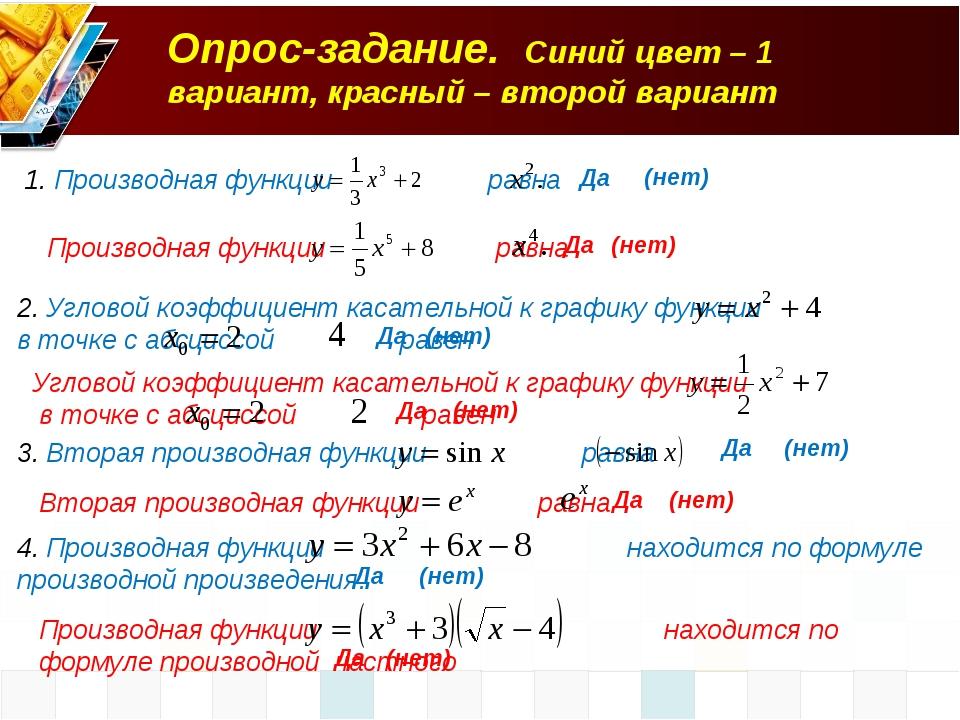 1. Производная функции равна Производная функции равна 2. Угловой коэффициент...
