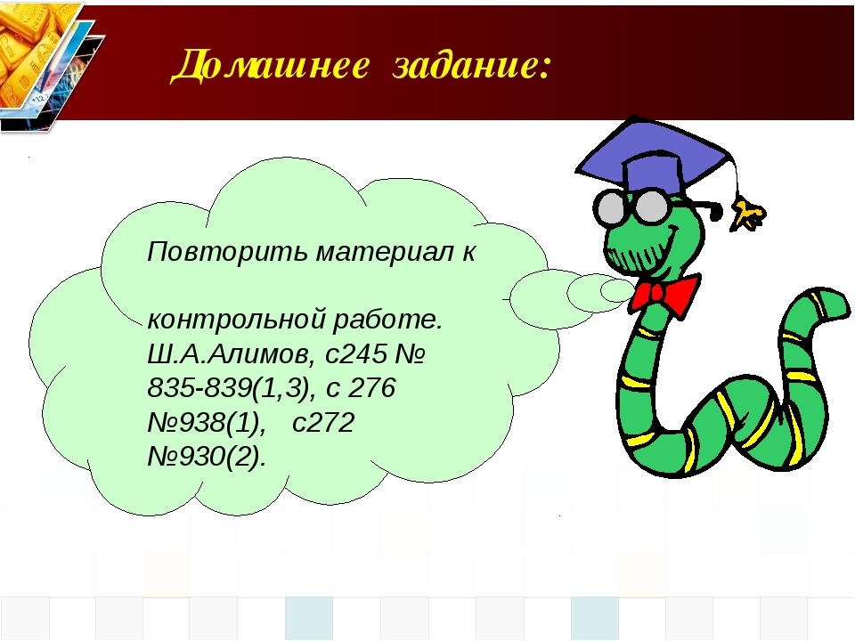 Домашнее задание: Повторить материал к контрольной работе. Ш.А.Алимов, с245 №...