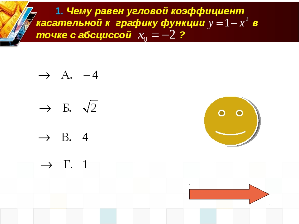 1. Чему равен угловой коэффициент касательной к графику функции в точке с аб...