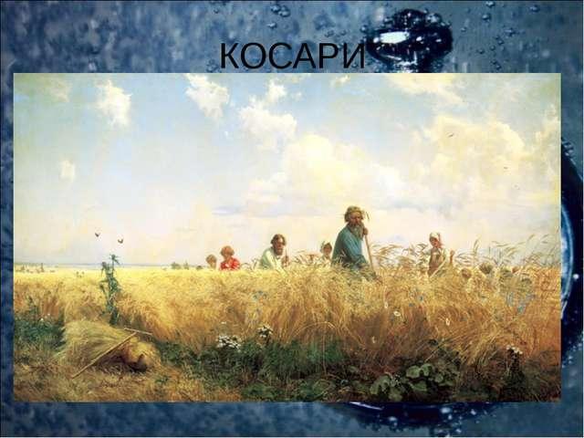 КОСАРИ Покос травы издавна воспринимался на Руси как общее дело. Однако основ...