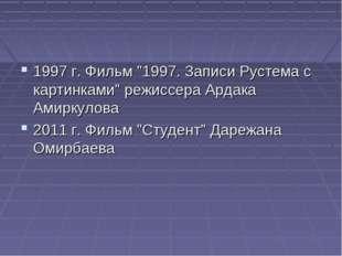 """1997 г. Фильм """"1997. Записи Рустема с картинками"""" режиссера Ардака Амиркулова"""