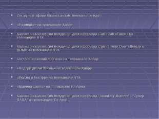 Сегодня, в эфире Казахстанских телеканалов идут: «Разминка» на телеканале Хаб
