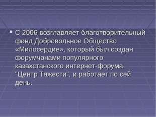 C 2006 возглавляет благотворительный фонд Добровольное Общество «Милосердие»,