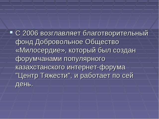 C 2006 возглавляет благотворительный фонд Добровольное Общество «Милосердие»,...