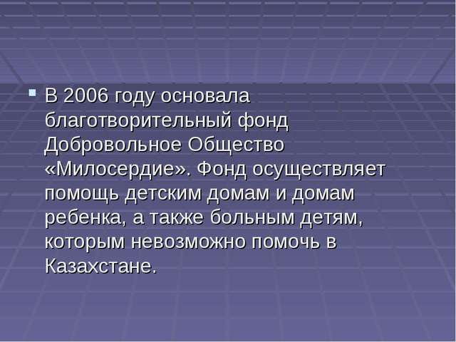 В 2006 году основала благотворительный фонд Добровольное Общество «Милосердие...