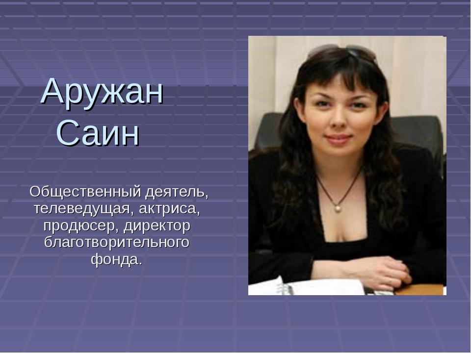 Аружан Саин Общественный деятель, телеведущая, актриса, продюсер, директор бл...