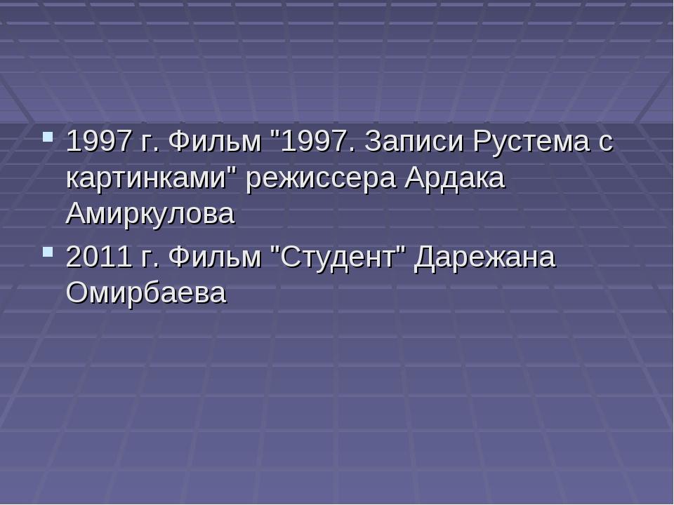 """1997 г. Фильм """"1997. Записи Рустема с картинками"""" режиссера Ардака Амиркулова..."""