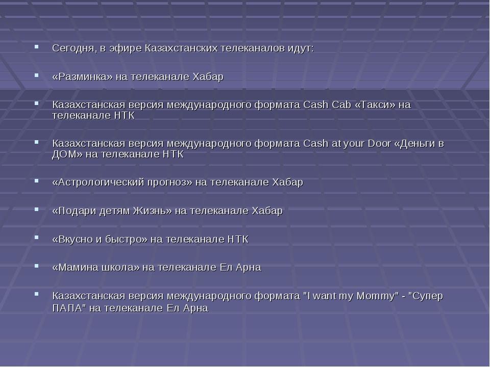 Сегодня, в эфире Казахстанских телеканалов идут: «Разминка» на телеканале Хаб...