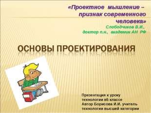 Презентация к уроку технологии в5 классе Автор Борисова И.И. учитель технолог