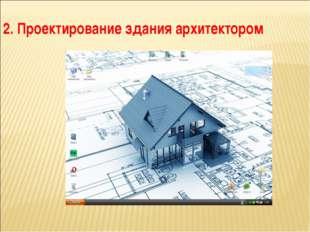 2. Проектирование здания архитектором