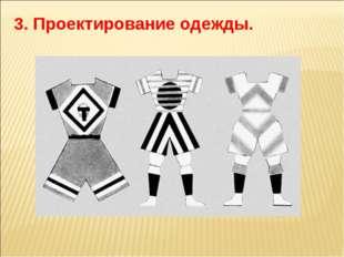 3. Проектирование одежды.