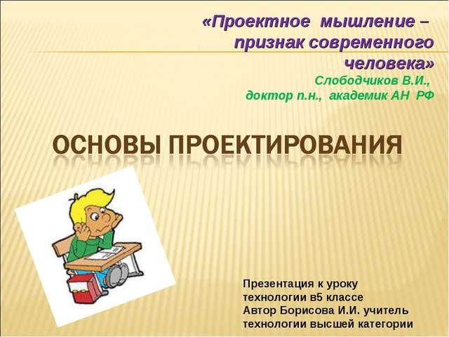 Презентация к уроку технологии в5 классе Автор Борисова И.И. учитель технолог...
