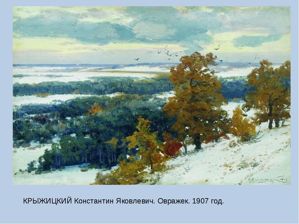 КРЫЖИЦКИЙ Константин Яковлевич. Овражек. 1907 год.