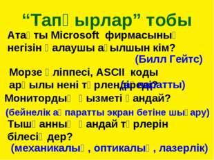 """""""Тапқырлар"""" тобы Атақты Microsoft фирмасының негізін қалаушы ағылшын кім? (Би"""