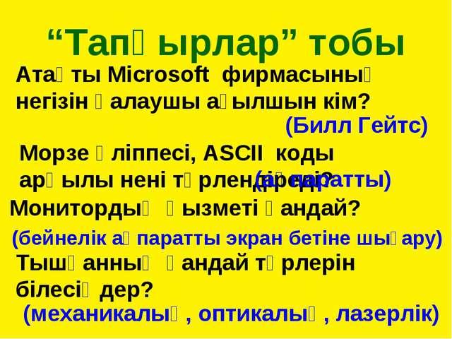 """""""Тапқырлар"""" тобы Атақты Microsoft фирмасының негізін қалаушы ағылшын кім? (Би..."""